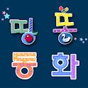 띵똥 동화-곰과 두친구(v1.0) icon