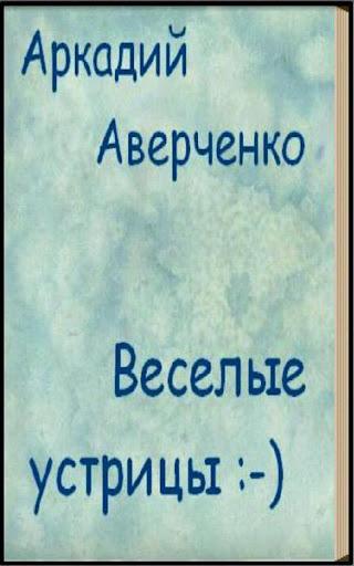 Веселые устрицы А. Аверченко
