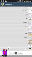 Screenshot of نكت محششين