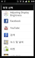 Screenshot of Adjusting Display Brightness