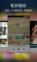 Screenshot of 天天播放動聽音樂HD