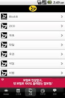 Screenshot of 어플인블락비