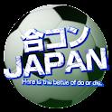 夜の日本代表になれる!合コンJAPAN icon