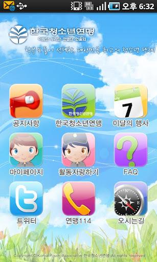 한국청소년연맹