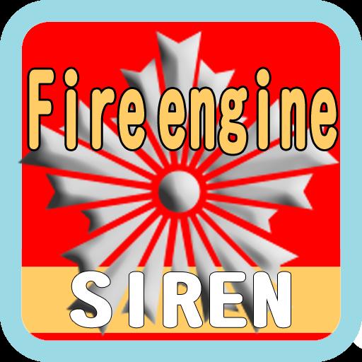 媒体与影片の消防車 サイレン LOGO-記事Game