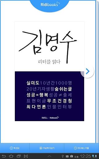 【免費書籍App】김명수 - 리더를 읽다 시리즈-APP點子