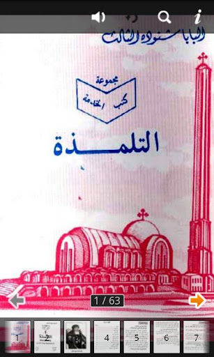 Discipleship Arabic