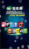 Screenshot of Lts Cloud Recorder