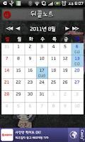 Screenshot of 뒤끝노트