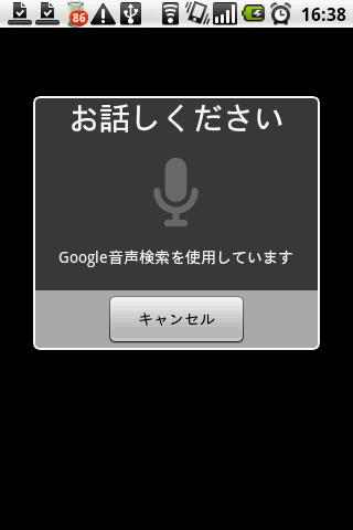 Voice Input