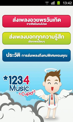 1234 Music Cupid