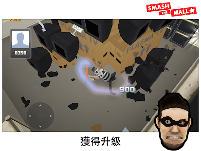 Smash the Mall - 紓壓! Screenshot