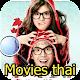 Photo Hunt Thai movies game