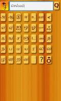 Screenshot of Thirukural in Tamil & English