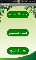 Screenshot of تسبيح