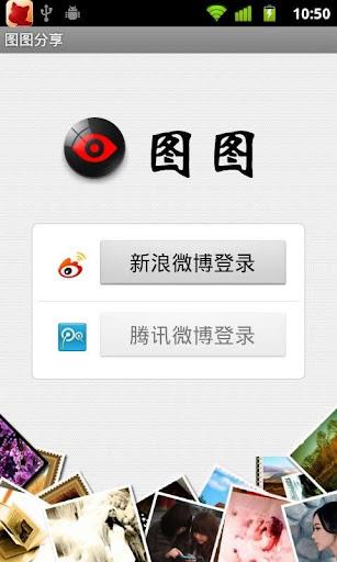 社交必備免費app推薦 图图分享線上免付費app下載 3C達人阿輝的APP