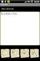 Screenshot of 記事本