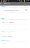 Screenshot of Comepay-Кошелек
