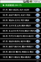 Screenshot of 英語聖經 English Audio Bible
