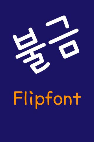 TD불금™ 한국어 Flipfont