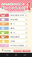 Screenshot of おいしい酢でつくるおいしいレシピ103
