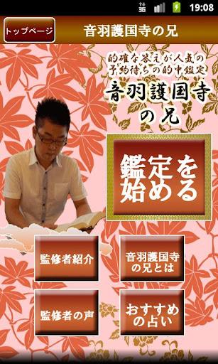 東京一の的中占い!護国寺の兄:あなたの生涯と 運命の人の全貌