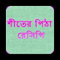 App পিঠা রেসিপি apk for kindle fire