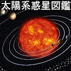 Solar System Planet Atlas icon