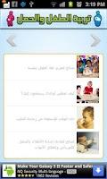 Screenshot of تربية الطفل والحمل