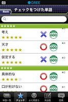 Screenshot of TOEIC英単語2000 by グリー