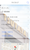 Screenshot of TSUTAYAアプリ