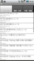 Screenshot of ラジオ 聴く!ニュース