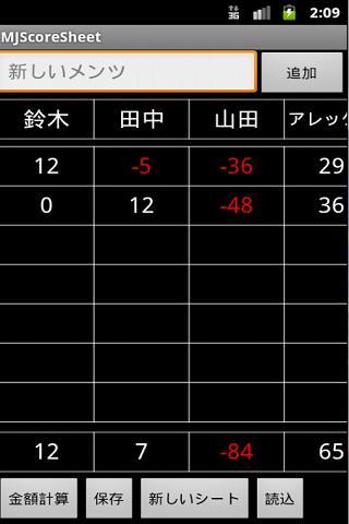 麻雀スコアシート - MJScoreSheet