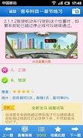 Screenshot of 驾考宝典-客货车驾校理论(含科目一科目三最新题库)