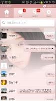 Screenshot of 카카오톡 테마 - 방은영 테마