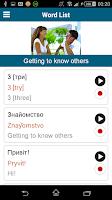 Screenshot of Learn Ukrainian - 50 languages