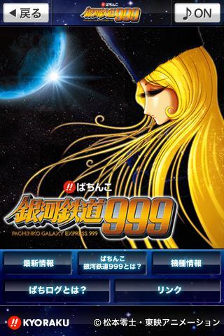 びっくりぱちんこ銀河鉄道999 ガイドアプリ