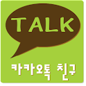 카카오톡 친구 KakaoTalk Friend icon