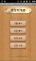 Screenshot of 공무원 시험 기출 문제 풀이  - 행정학(7급,9급)