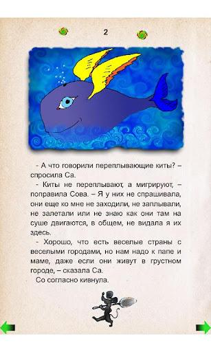 So and Sa Story 4 rus