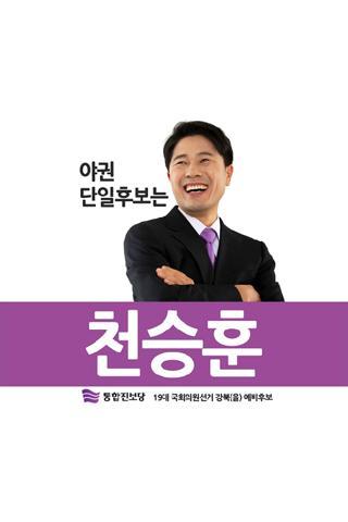 강북을 천승훈