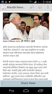 Marathi News Alerts - screenshot