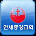연세중앙교회 icon