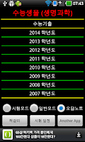 Screenshot of 수능생물(생명과학)