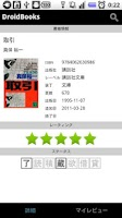 Screenshot of DroidBooks (書籍管理)