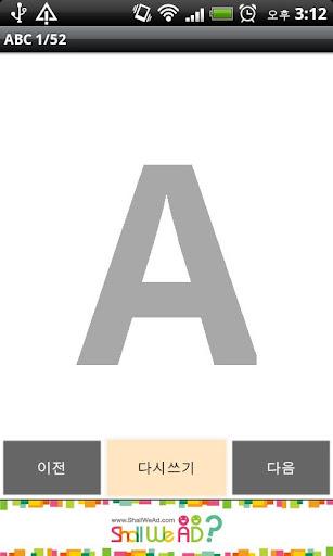 영어 알파벳 ABC 따라쓰기