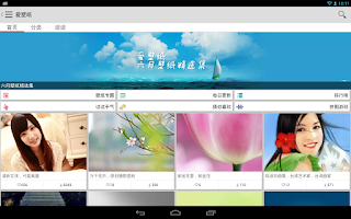 Screenshot of 爱壁纸HD