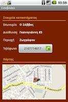 Screenshot of Σουβλάκι (Soublaki.gr)