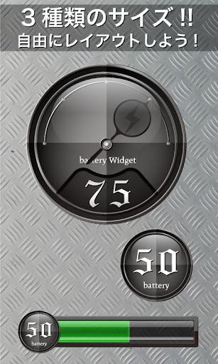 Battery Widget-スタイル電池