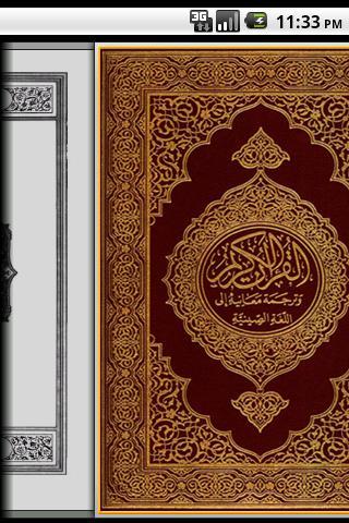 Quran - Chinese